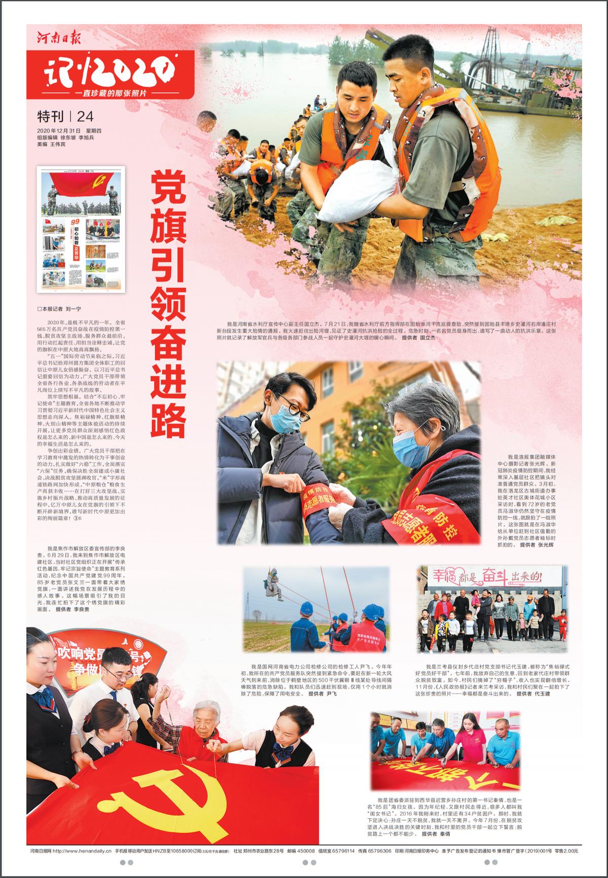 河南日报:党旗引领奋进路