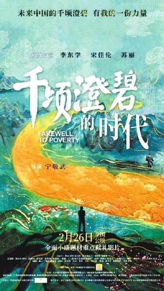 影片《千顷澄碧的时代》定档2月26日 聚焦兰考讲述中国扶贫故事