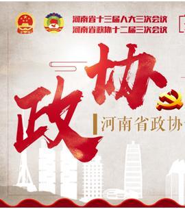 回看:河南省政协十二届三次会议开幕式