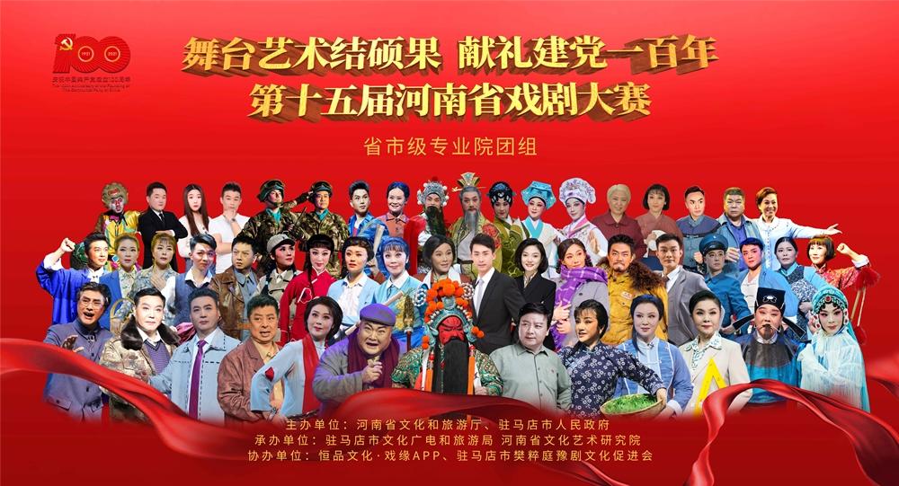 第十五届河南省戏剧大赛将于4月1日开幕
