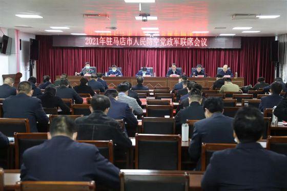 驻马店市召开2021年度人民防空党政军 联席会议
