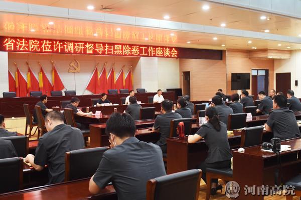 省法院常务副院长王树茂<br>到许昌法院调研督导扫黑除恶工作