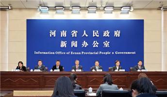 河南省2021年重点外资项目新闻发布会