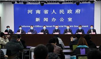 河南省新冠肺炎疫情防控專題第二十五場新聞發布會