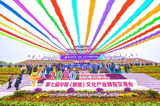 回老家河南 看文博中原——第七届中原(鹤壁)文博会开幕