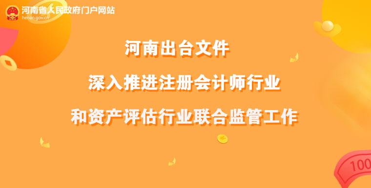 图解:河南出台文件 深入推进注册会计师行业和资产评估行业联合监管工作