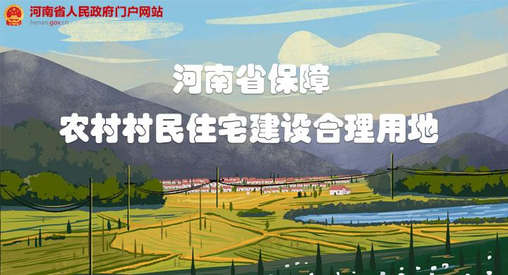 圖解:河南省保障農村村民住宅建設合理用地