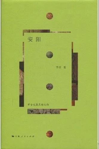中国考古百年   一部中国现代考古学的典范巨著——《安阳》读后