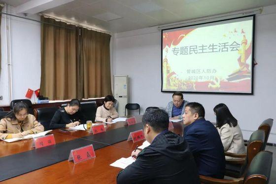 郑州市管城区人防办召开人防系统腐败问题专项治理以案促改专题民主生活会