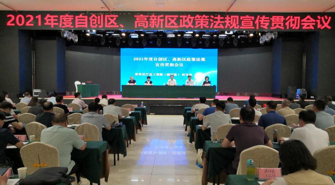 省科技厅在南阳召开豫南片区自创区高新区政策法规宣传贯彻会议