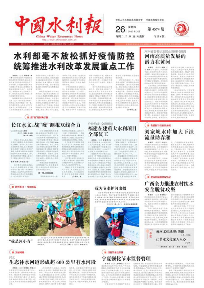 中国水利报:河南高质量发展的潜力在黄河