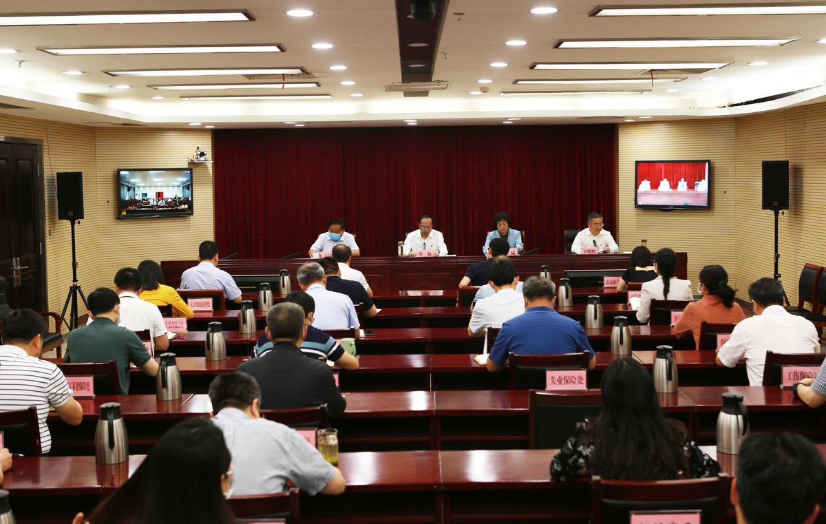 全省人社系统党风廉政建设暨社保基金管理问题专项整治动员部署会议召开