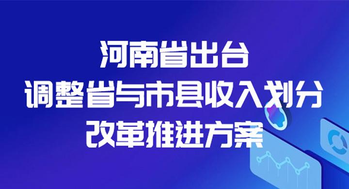 圖解:河南省出臺調整省與市縣收入劃分改革推進方案