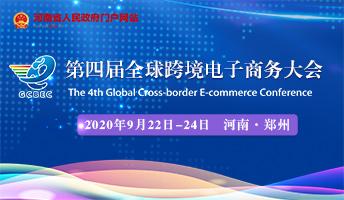 第四届全球跨境电子商务大会在郑州举行