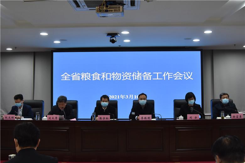2021年河南省粮食和物资储备工作会议在郑州召开