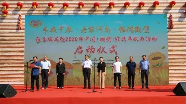 2020中国(鹤壁)农民丰收节启动