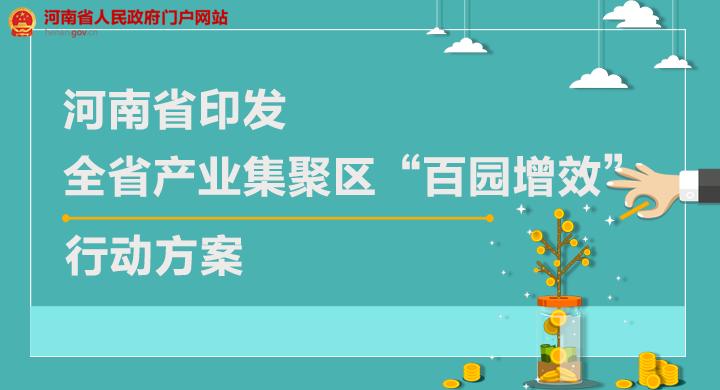 """图解:河南印发全省产业集聚区""""百园增效""""行动方案"""