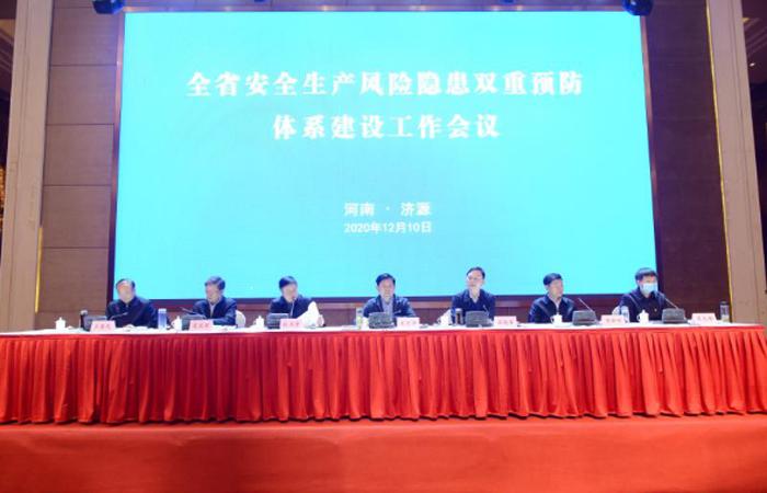 省安委会办公室召开全省安全生产双重预防体系建设工作会议