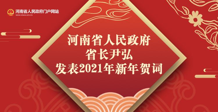 河南省人民政府省长尹弘发表2021年新年贺词