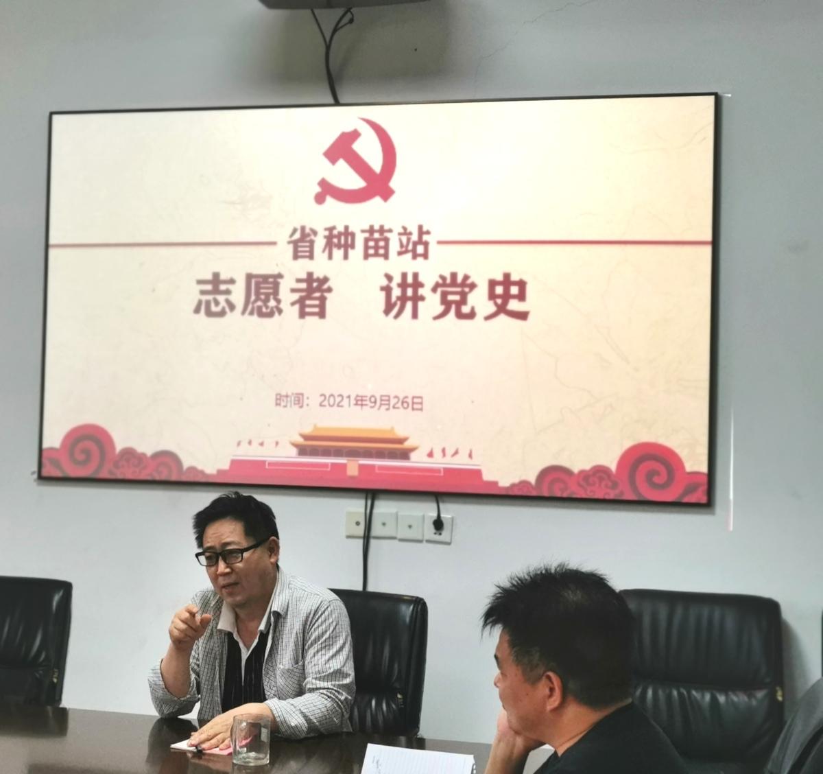 """省种苗站开展第四十期""""青干夜校""""学习活动"""