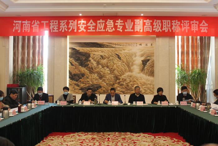 河南省2020年度工程系列安全应急专业副高级职称评审在郑州举办