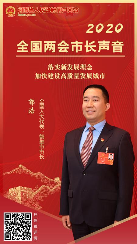 全国人大代表、鹤壁市市长郭浩:<br>落实新发展理念 加快建设高质量发展城市