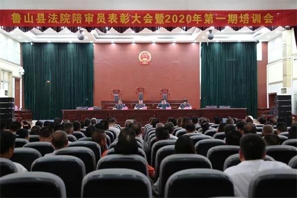 鲁山县召开人民陪审员表彰暨培训会