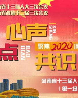 回看:心声 焦点 共识——河南省十三届人大三次会议首场代表通道