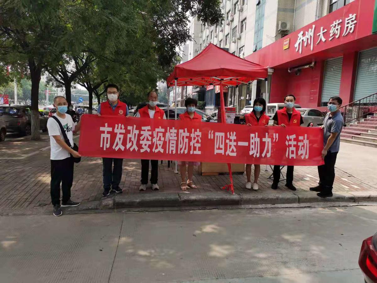 """濮阳市发展和改革委员会积极开展""""四送一助力""""活动助力打赢疫情防控阻击战"""