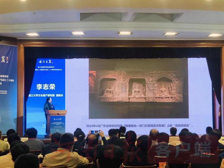 龙门石窟申遗二十年6大重要考古成果发布