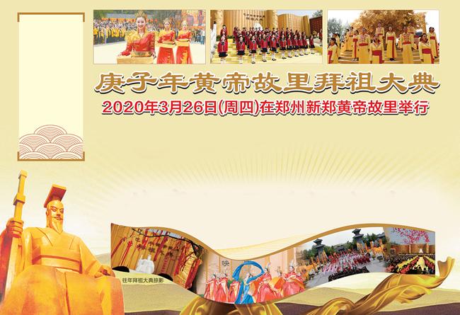 庚子年黄帝故里拜祖大典 2020年3月26日(周四)在郑州新郑黄帝故里举行