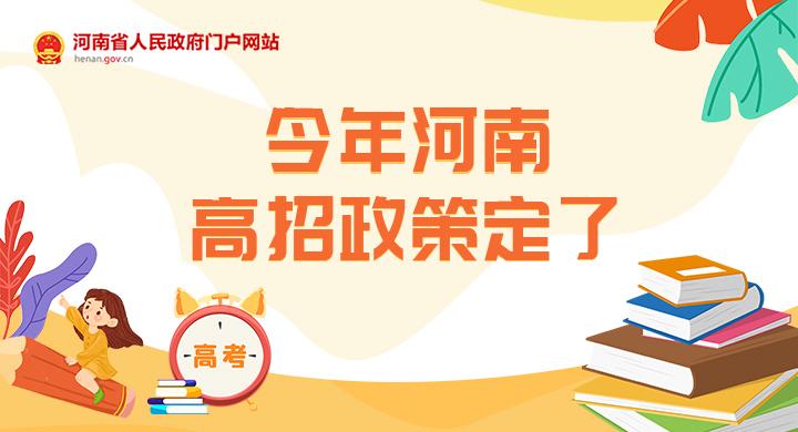 图解:今年河南高招政策定了