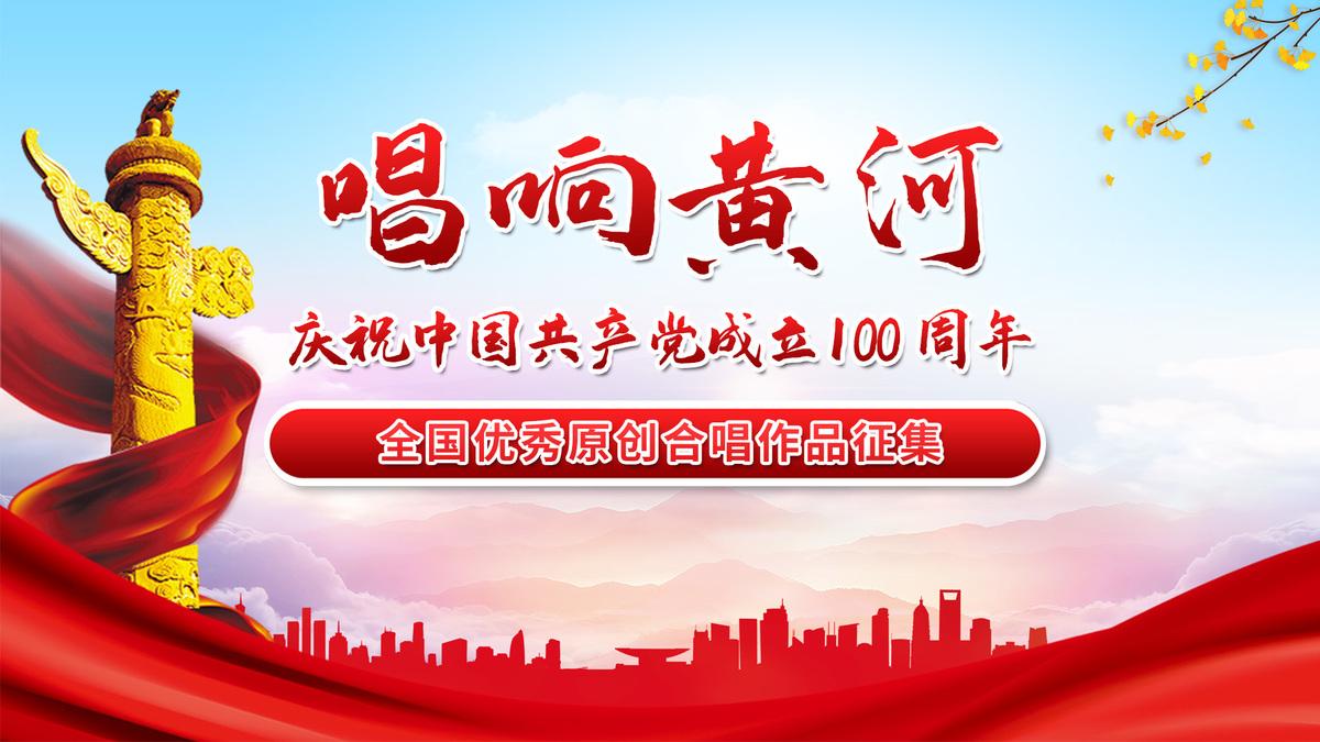 """""""唱响黄河——庆祝中国共产党成立100周年"""" 全国优秀原创合唱作品征集活动通知"""