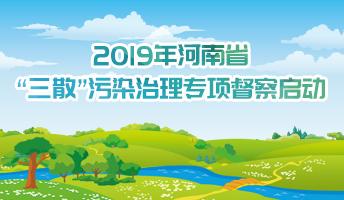 """图解:2019年河南省""""三散""""污染治理专项督察启动"""