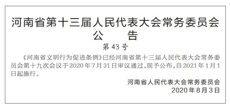 《河南省文明行为促进条例》发布 自2021年1月1日起施行