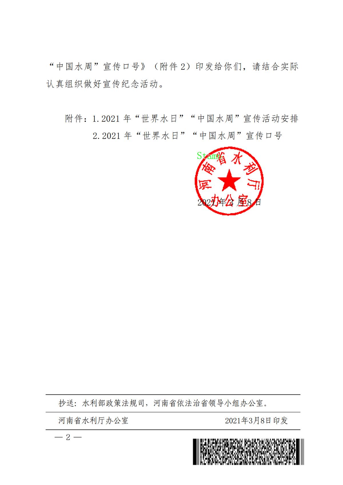 """河南省水利厅办公室关于组织开展2021年""""世界水日""""""""中国水周""""活动的通知"""