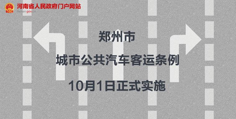 圖解:《鄭州市城市公共汽車客運條例》10月1日起正式實施