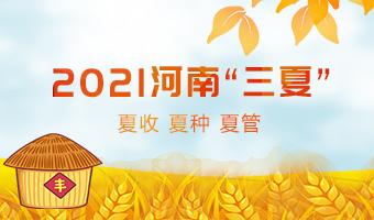 """2021河南""""三夏"""""""
