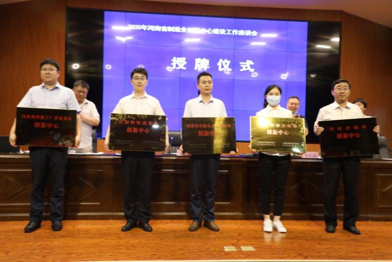 河南省制造业创新中心建设工作座谈会在郑召开