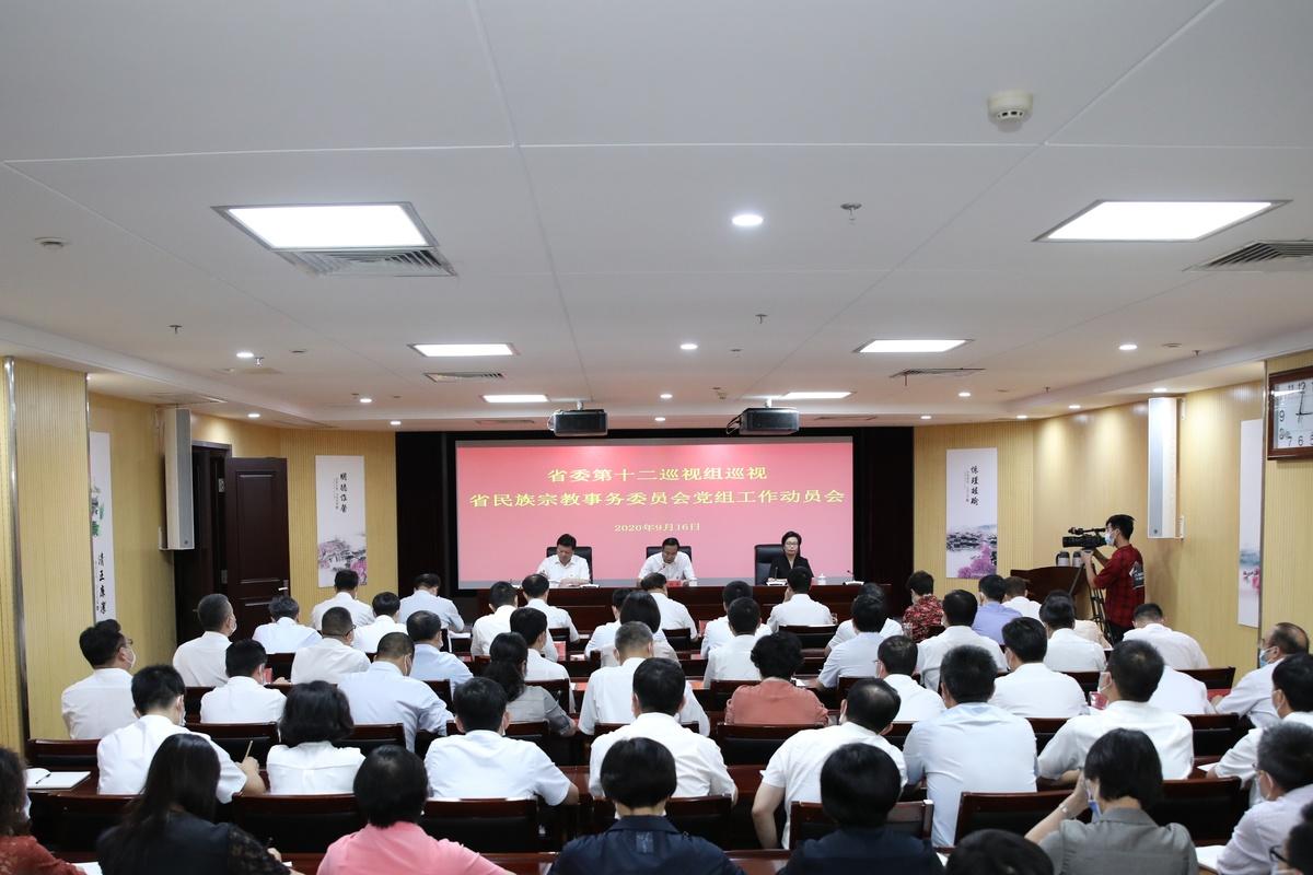 省委第十二巡视组巡视省民族宗教委党组  工作动员会召开