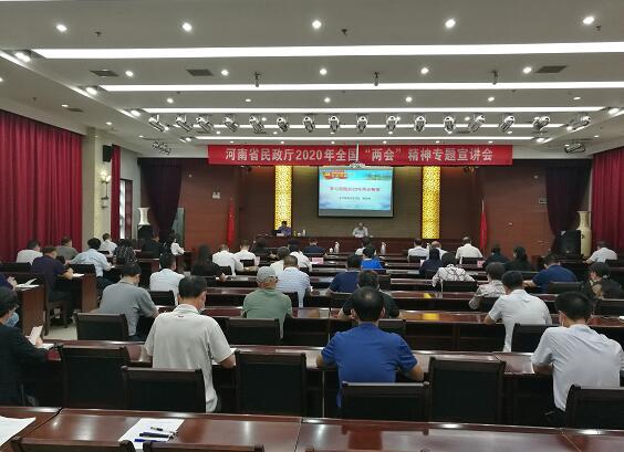 """2020年全国""""两会""""精神省委宣讲团走进省民政厅"""