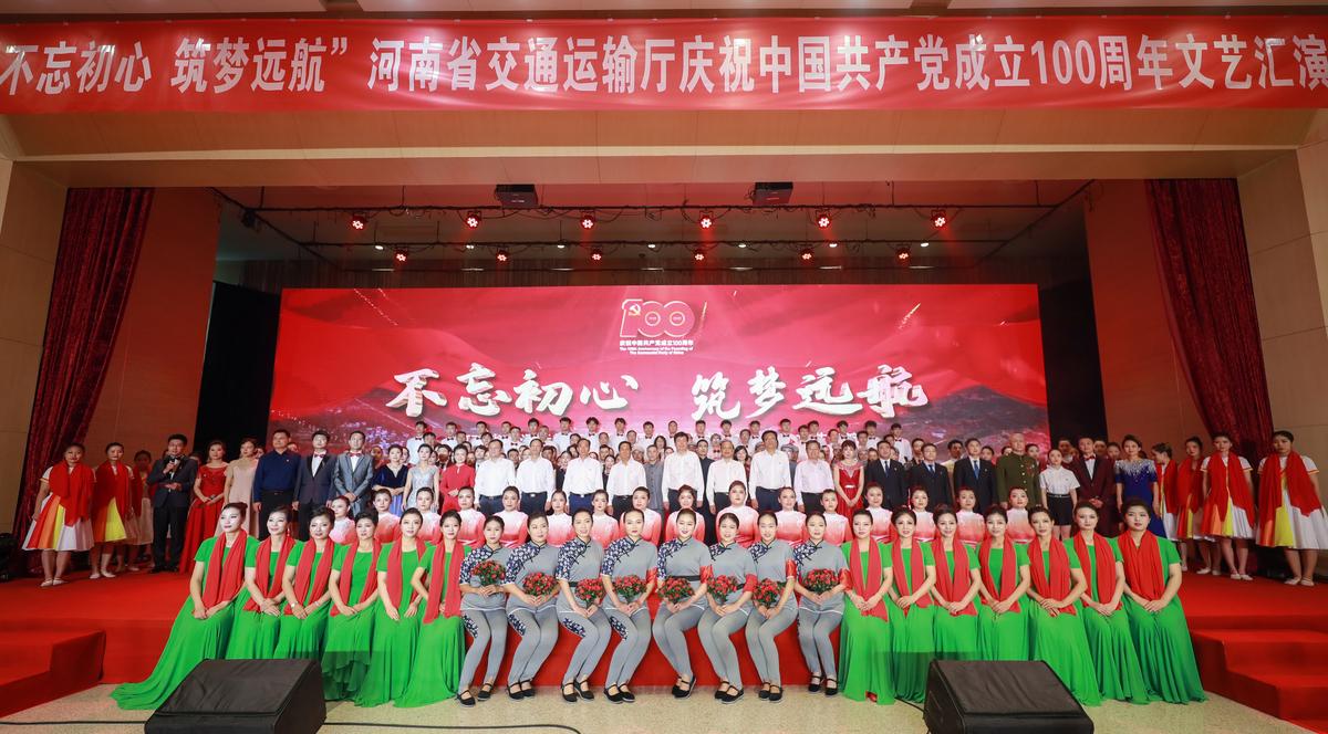 河南省交通运输厅举办庆祝中国共产党成立100周年文艺汇演