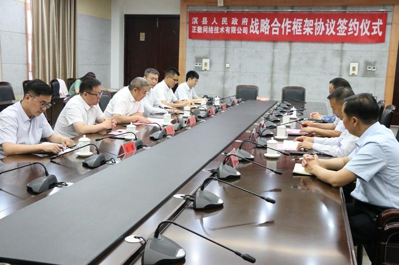 淇县人民政府与正数公司举行战略合作签约仪式