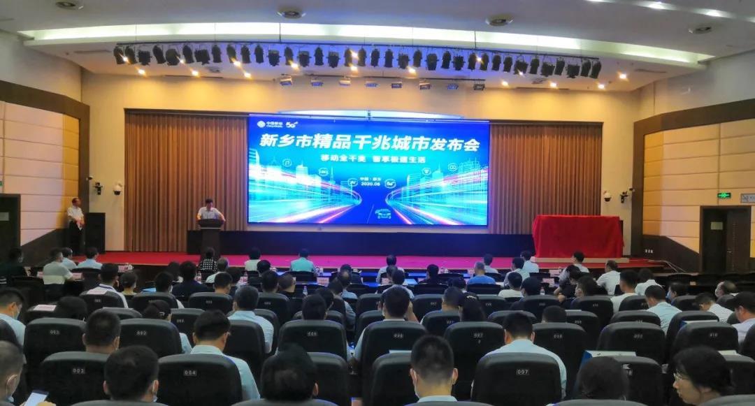 """新乡成为河南首个""""精品千兆城市"""""""