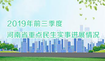 圖解:2019年前三季度河南省重點民生實事進展情況