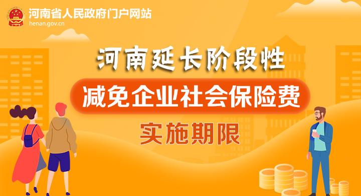 圖解:河南延長階段性減免企業社會保險費實施期限