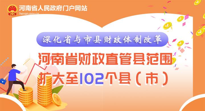 圖解:放權賦能!河南省財政直管縣范圍擴大至102個縣(市)