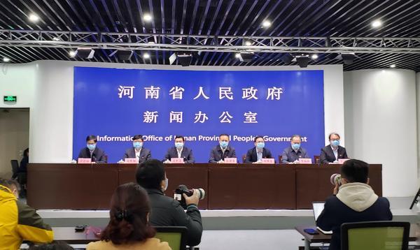 河南省新冠肺炎疫情防控專題第十七場新聞發布會
