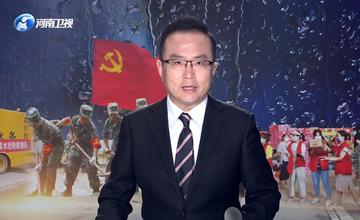 王凯主持召开省政府常务会议