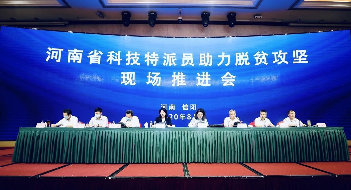 河南省科技特派员助力脱贫攻坚现场推进会成功举办